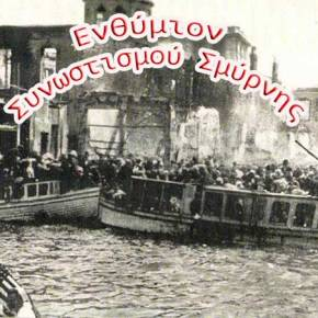 Ουζγκιούρ Αϊντίν: Στη θάλασσα δεν ρίξαμε τον ελληνικό στρατό, αλλά τον ελληνικό και τον αρμενικόλαό
