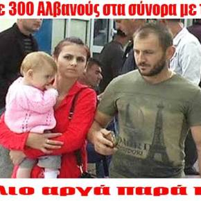 «Πόρτα» σε 300 Αλβανούς στα σύνορα με την Ελλάδα- Οι ελληνικές Αρχές δεν επέτρεψαν να εισέλθουν στο ελληνικόέδαφος!!!