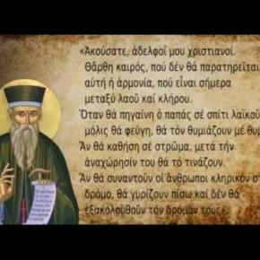 Προφητείες του Αγίου Κοσμά τουΑιτωλού