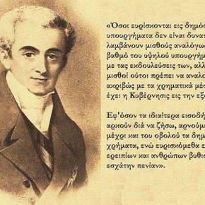 Δολοφόνησαν τον Καποδίστρια σαν σήμερα 27 Σεπτεμβρίου 1831 (του ΠαντελήΚαρύκα)