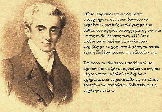 kapodistrias1a