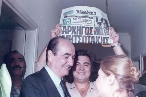 konstantinos_mitsotakis