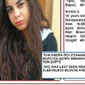 Εξαφάνιση 16χρονης από τη Νέα Σμύρνη – Μήπως έχετε δει τηνΜαρία;