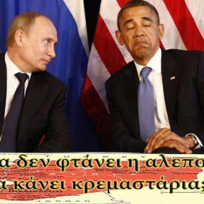 BILD: Οι ΗΠΑ θα υποστηρίξουν την Ρωσία στον πόλεμο κατά του «ισλαμικού κράτους» στηνΣυρία