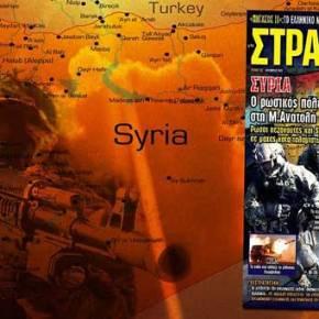 Στη νέα ΣΤΡΑΤΗΓΙΚΗ: Ο ρωσικός πόλεμος στη Μέση Ανατολή ξεκίνησε! – Ποιες δυνάμεις αναπτύσσουν οι Ρώσοι στα τουρκο-συριακά σύνορα(vid)