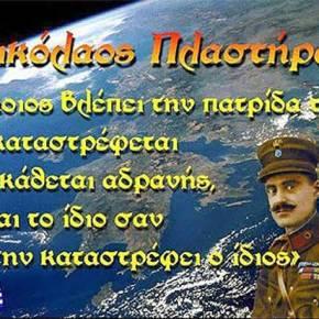 Η Ελλάδα πεινάει κι εμένα θα μου βάλετε…τηλέφωνο;!!!