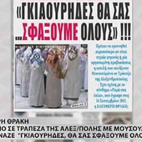 Μουσουλμάνα της Αλεξανδρούπολης: »Γκιαούριδες θα σας σφάξουμε όλους»!!!BINTEO