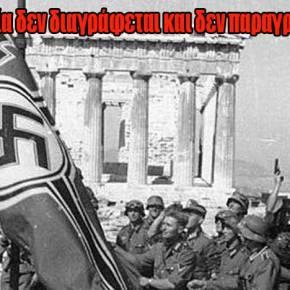 Απόρρητο Πόρισμα-ΒΟΜΒΑ: Η Ελλάδα διατηρεί το δικαίωμα να διεκδικήσει επανορθώσεις από τηΓερμανία!