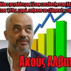 Η Ελλάδα ο μεγαλύτερος ξένος επενδυτής στην Αλβανία – Περίπου 1,1 δισ. ευρώ, ανήκουν σε ελληνικέςεταιρείες