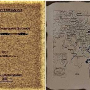 Συγκλονιστικό! Δείτε το…πριν το εξαφανίσουν! Βιβλίο από το 1952 περιγράφει με ακρίβεια τι θα συμβεί στη σημερινήΕλλάδα…!