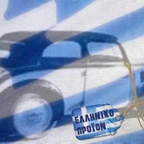 Η μαύρη ιστορία του ελληνικού αυτοκινήτου – Ποιοι σταμάτησαν τα όνειρα κάποιωνΕλλήνων;