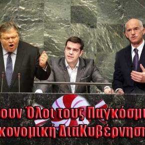 Ελλάδα Τέλος – Ο Πρωθυπουργός Ζήτησε ΠαγκόσμιαΚυβέρνηση