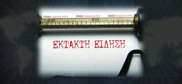 EKTAKTH-EIDHSH-TELIKO1-600x24612-600x277