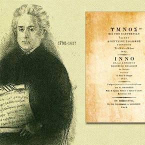 21/10/1825… Εθνικός Ύμνος είς τηνΕλευθερίαν