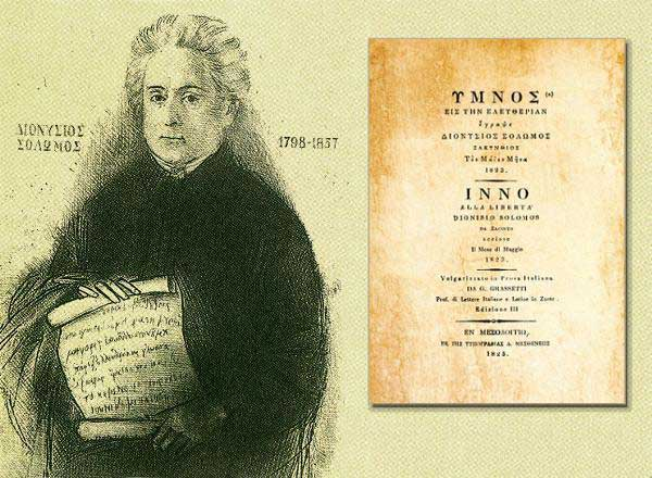 ethnikos_ymnos_cover_solomos