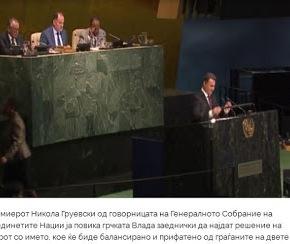 Προκλητικός κατά της Ελλάδας ο Γκρούεφσκι στον ΟΗΕ: Είμαστε 'Μακεδόνες', μιλούμε'μακεδονικά