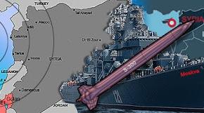ΜΕ ΚΙΝΗΣΗ ΜΑΤ του Moskva κλείδωσε τον εναέριο χώρο της Συρίας ηΡωσία;