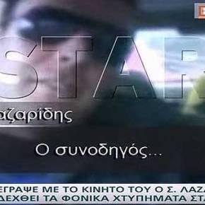 Συγκλονιστικό βίντεο του ήρωα Στάθη Λαζαρίδη που έπεσε στην επιχείρηση τωνΖωνιανών!