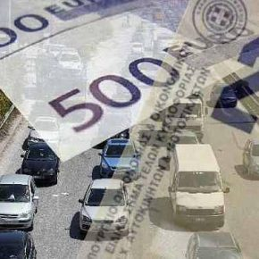 Δείτε πόσα θα πληρώσετε για τέλη κυκλοφορίας ανάλογα με το αυτοκίνητο πουέχετε!
