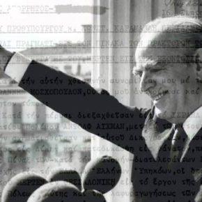 Έγγραφο της CIA για τον Κωνσταντίνο Καραμανλή ανάβειφωτιές!