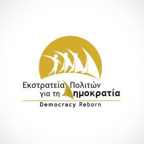 Διαγωνισμός «Σχεδιάζουμε για τηΔημοκρατία»