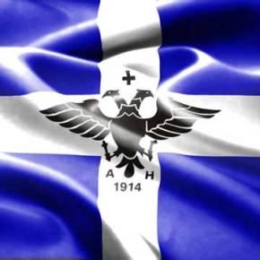 Αλβανοί εθνικιστές έκαψαν την ελληνική σημαία στα γραφεία τηςΟΜΟΝΟΙΑΣ