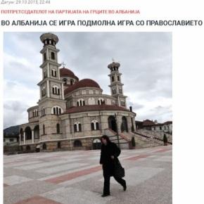 Τα «παιχνίδια» της Αλβανίας με τηνΟρθοδοξία