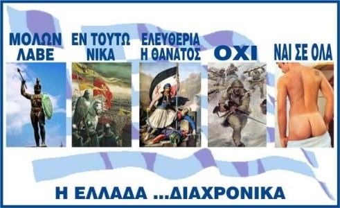 ιστορια-ελλαδος-491x300