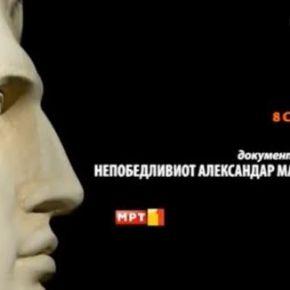 Προπαγανδιστικό «ντοκιμαντέρ» της κρατικής τηλεόρασης των Σκοπίων για τον Μέγα Αλέξανδρο(ΒΙΝΤΕΟ)