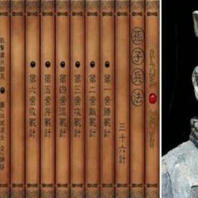 Σουν Τσου: Η Τέχνη του Πολέμου – Το παλαιότερο χειρόγραφο για στρατιωτικές τακτικές από την αρχαίαΚίνα