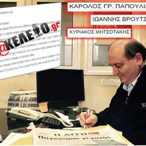 ΣΤΕΛΝΟΥΝ ΤΟ ΠΟΛΙΤΙΚΟ ΠΑΧΥΔΕΡΜΟ ΤΟΥ ΣΥΡΙΖΑ ΣΤΟ ΜΠΟΥΝΤΡΟΥΜΙ! ΣΤΗ ΦΥΛΑΚΗ Ο ΝΙΚΟΣΦΙΛΗΣ!