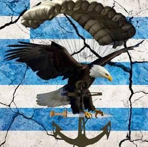 ΕΚΤΑΚΤΟ ΔΙΑΓΓΕΛΜΑ προς τις Ελληνικές ΈνοπλεςΔυνάμεις!