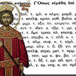 Συνταρακτική προφητεία στον τάφο του ΜεγάλουΚωνσταντίνου