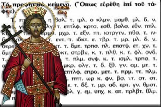 Αποτέλεσμα εικόνας για η προφητεια στον ταφο του μεγαλου κωνσταντινου