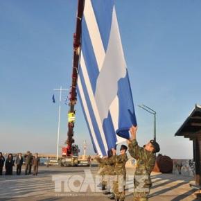 Υψώθηκε σημαία των 150 τ.μ. στο Λιμάνι της Χίου [ΒΙΝΤΕΟ-ΦΩΤΟ]