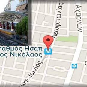 Άνοιξε ο σταθμός του ΗΣΑΠ «Άγιος Νικόλαος»: Λήξη συναγερμού για τα ύποπτααντικείμενα