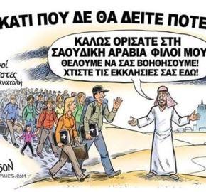Μα γιατί δεν πάνε οι «πρόσφυγες» στις πάμπλουτες και ομόδοξες χώρες που ήθελαν να τους «απελευθερώσουν»;