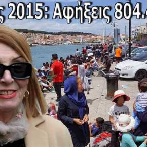 Το 2015 έφτασαν στην Ελλάδα 804.465αλλοδαποί