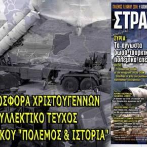 Στη νέα ΣΤΡΑΤΗΓΙΚΗ: Τα άγνωστα πολεμικά επεισόδια Ρωσίας και Τουρκίας στηνΣυρία