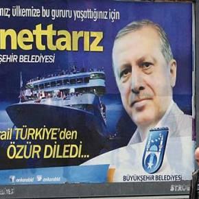 ΑΠΟΚΛΕΙΣΤΙΚΟ…. Η Τουρκία Είναι ο Νούμερο «ΕΝΑ» Χορηγός της Τρομοκρατίας, το Ισραήλ το Νούμερο «ΕΝΑ»Θύμα
