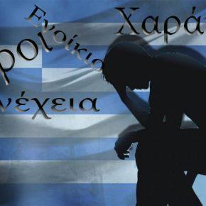Κατάθλιψη και κακή υγεία για το 44% των Ελλήνων, λόγωκρίσης