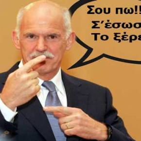 Ο ΓΑΠ υποστηρίζει ότι «η πολιτική που εφήρμοσα στα ελληνοτουρκικά έφερε στα ελληνικά νησιά ένα εκατομμύριο Τούρκουςτουρίστες»!