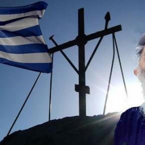 ΣΥΓΚΛΟΝΙΣΤΙΚΗ ΠΡΟΦΗΤΕΙΑ ΑΓΙΟΥ ΠΑΪΣΙΟΥ: « Θέλουν να εξαφανίσουν την Ελλάδα. Δεν θαπρολάβουν!»