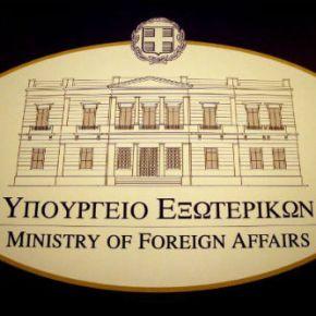 Συμβαίνει στο Υπουργείο Εξωτερικών της Αθήνας (Παρατηρήστε τηνΕικόνα)