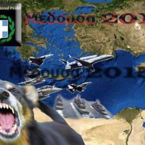 Λύσσαξαν οι Τούρκοι με την «Μέδουσα» και πλάκωσαν τις εμπλοκές στοΑιγαίο!