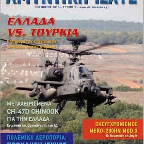 Δωρέαν ηλεκτρονικό περιοδικό: Τεύχος2ο