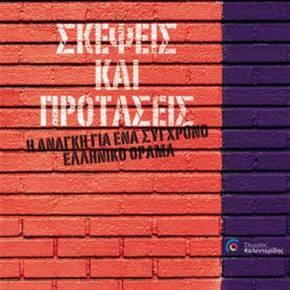 Η Ελλάδα έχει ανάγκη από ένα σύγχρονο Ελληνικό όραμα – Ο Σταύρος Καλεντερίδης καταθέτει τη δική του άποψη και πρόταση γι'αυτό