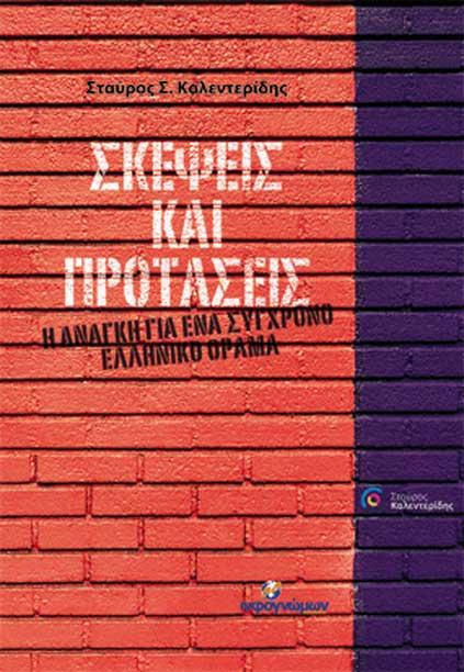 SKEPSEIS-KAI-PROTASEIS_EX2