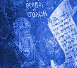 Η νομοθεσία Σόλωνα για την Ομοφυλοφιλία στην αρχαίαΕλλάδα