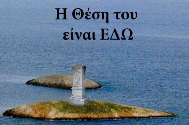 117798-imia_-ΗΡΩΟ-ΙΜΙΩΝ!